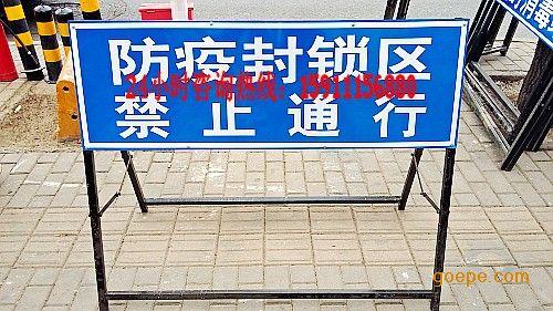 动物防疫警示牌