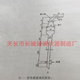 活性炭层析柱