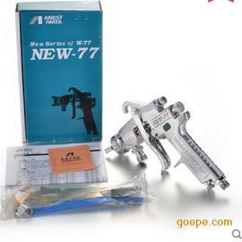 日本岩田喷枪NEW-77喷漆枪 家具汽车底漆喷枪
