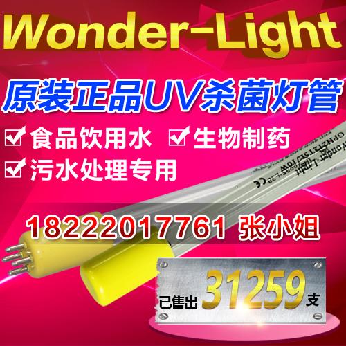 高效杀菌 美国WONDER GPH1148T6L高输出型石英紫外杀菌灯