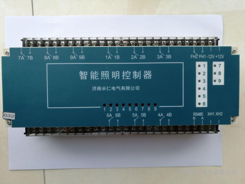 济南长仁工业智能照明控制系统生产厂家