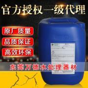 美国GE膜清洗剂MCT511强效去除微生物污染 有效延长膜寿命