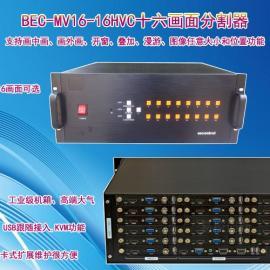 十六画面分割器 九画面分割器 单屏多画面处理器 北京