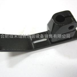 312091A纽朗DN-5U制袋机配件 312091A压脚