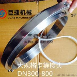不锈钢快装卡箍接头,大口径接头(DN300-DN600)