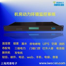 机房动力环境监控系统温湿度停电漏水UPS空调监控短信报警