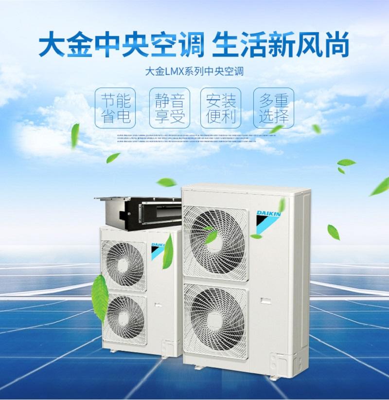 大金商用中央空调SkyAir Multi系列