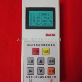 便携式数字正压仪/负压仪/全压仪