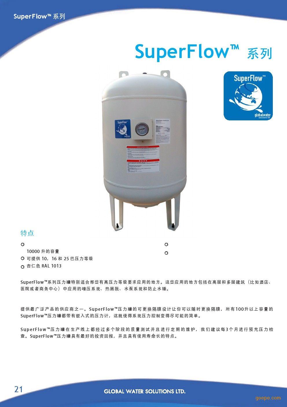 特价批发零售gws环水superflow囊式供水压力罐