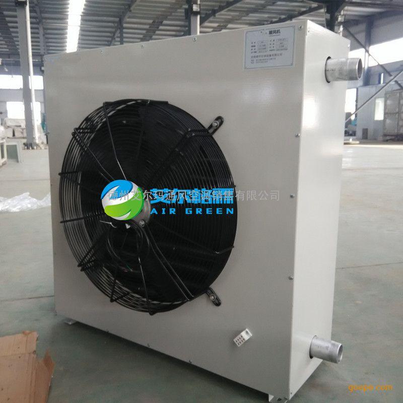 热销艾尔格霖7GS热水型暖风机 车间供暖用GS热水暖风机