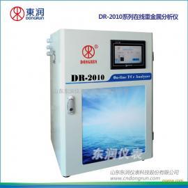 DR-2010系列在线重金属分析仪
