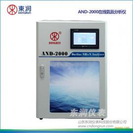 东润在线氨氮分析仪,污水监测氨氮分析仪