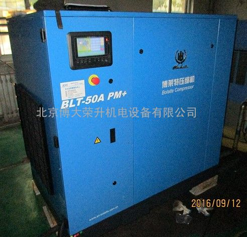博莱特永磁变频双螺杆空压机BLT-50A PM+