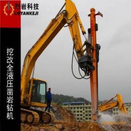 挖改钻机专业厂家/烈岩挖改全液压凿岩钻机全国首选
