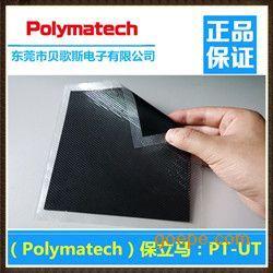 现货销售日本Polymatech超级导热硅胶片PT-UT