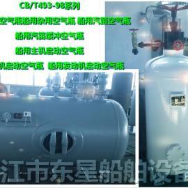 船用空气瓶-主机启动空气瓶-辅机启动空气瓶CB493-87
