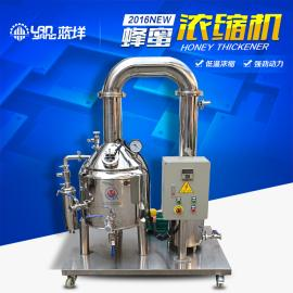 不锈钢蜂蜜浓缩机配制机蜂蜜生产浓缩设备真空低温浓缩锅过滤机