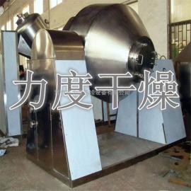 铜粉专用回转真空干燥机,厂家供应高品质双锥回转真空干燥设备