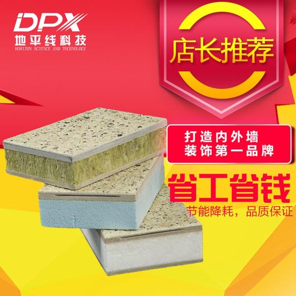 保温装饰一体板丨外墙复合板丨一体化板丨外墙保温装饰板厂家