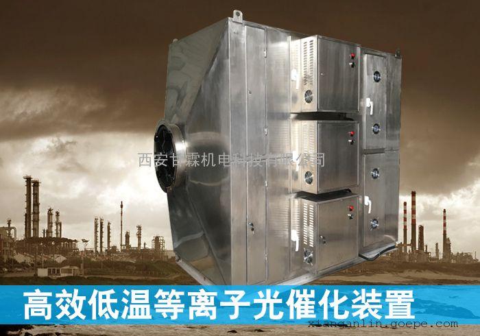 西安塑料厂废气处理设备优点