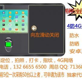 4防3防水尘晒震安卓4G考勤机
