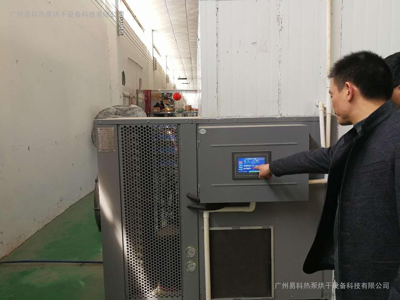云南玫瑰花空气能热泵烘干机广州易科厂家推荐