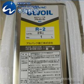R-2 ULVAC爱发科R-2真空泵油 日本原装进口
