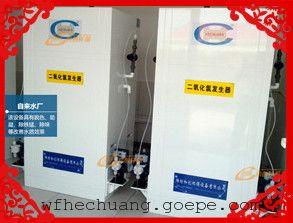 污水厂用二氧化氯发生器/高效二氧化氯发生器/二氧化氯发生器