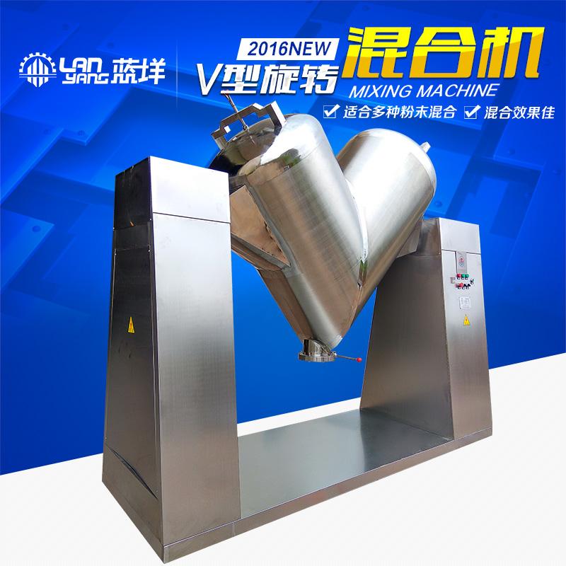 厂家供应 不锈钢V型混合机 粉末干粉机 食品高速搅拌设备