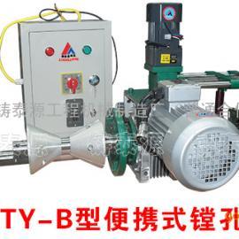 便携式镗孔机ZTY-B型