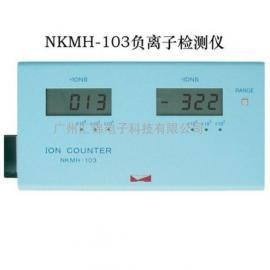 日本NKMH-103型正负离子检测仪 日本负离子检测仪 负离子测定仪