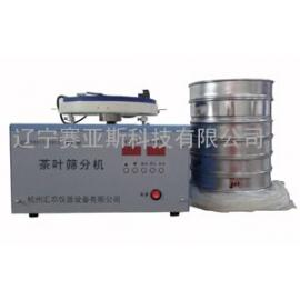 茶叶筛分机SYS-CFJ-II