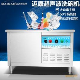 多功能酒店餐厅商用迈康MK-1200全自动超声波洗碗机