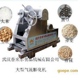 武汉香来尔大型气流膨化机XLR-QP50A大米,玉米膨化机