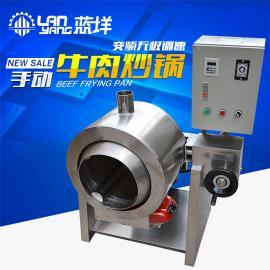 手动牛肉炒锅燃气自动旋转搅拌炒锅滚筒可定制煤气炒锅设备