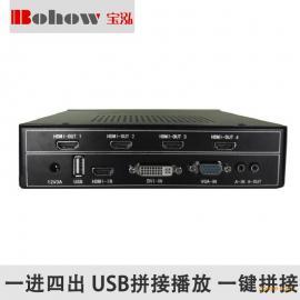 宝泓BH-TV0104多信号高清电视拼接器|电视拼接盒