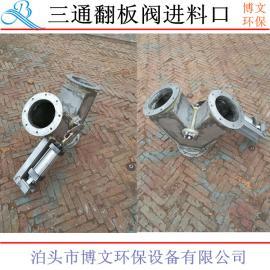 博文Y型三通换向阀 方向调节翻板阀 进料口换向阀 厂家定制