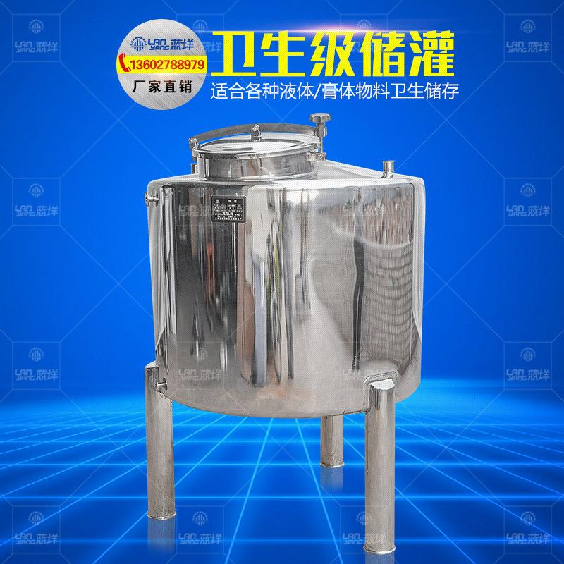 不锈钢储罐 立式压力料液膏体储罐 发酵罐 酶解罐 储奶罐 食品级