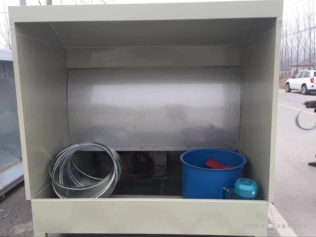 环保水帘柜