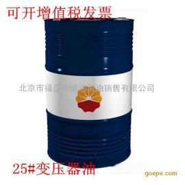 新疆克拉玛依25号变压器油价格 北京福蓝德城润滑油销售