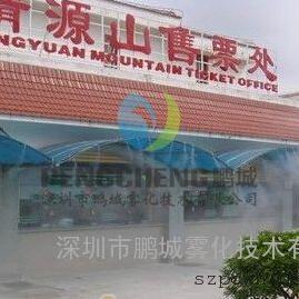 玻璃房顶喷雾降温|玻璃屋顶降温设备|景区人造雾冷雾系统