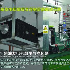 汾渭平原柴油发电机组尾气净化设备 发电机组烟气净化装置