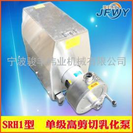SRH1型高剪切均质乳化泵 管线式单级乳化泵 管线式乳化机
