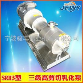 SRH3型高剪切均质乳化泵 管线式三级乳化泵 管线式乳化机