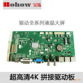 宝泓BH-301 4k超高清拼接驱动板|拼接屏拼接驱动板