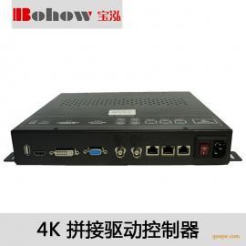 宝泓BH-301 4K液晶拼接控制器|拼接处理器|拼接器|拼接盒