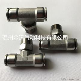 不锈钢外螺纹快插三通PB气动快速旋转三通 皮管外丝管接头