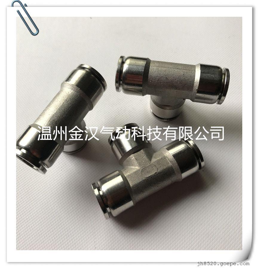 气动软管三通不锈钢快插接头元件T型三通直插软管快速接头