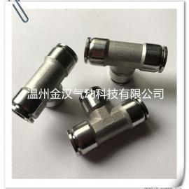不锈钢快速三通快插气动接头T型三通快插气管接头快插快速接头