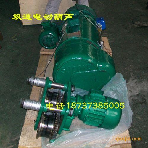 md型5t-9m电动葫芦 双速起升电机葫芦 订制非标葫芦